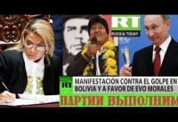 Rusia en Hispanoamérica: Bolivia *rechaza el polonio* de los propagandistas de Putin-Today.-