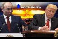 Golpe de Trump a la Mafia Rusa, previo al Viaje de KGB-Putin a CUBA | #Rosneft